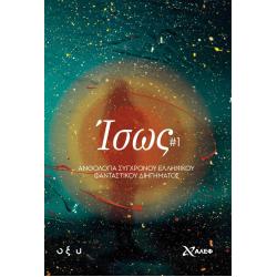 Ίσως #1: Ανθολογία Σύγχρονου Ελληνικού Φανταστικού Διηγήματος