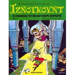 Ιζνογκούντ 02 - Οι συνομωσίες του μεγάλου Βεζίρη Ιζνογκούντ