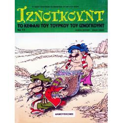 Ιζνογκούντ 11 - Το κεφάλι του τούρκου του Ιζνογκούντ