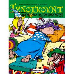 Ιζνογκούντ 12 - Μια νεράιδα για τον Ιζνογκούντ