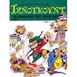 Ιζνογκούντ 23 - Οι εφιάλτες του Ιζνογκούντ (τόμος 3)