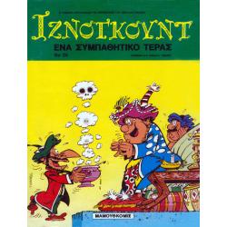 Ιζνογκούντ 26 - To συμπαθητικό τέρας