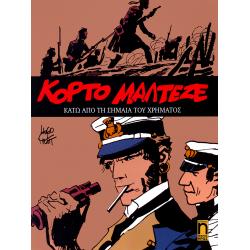 Κόρτο Μαλτέζε 09: Κάτω από τη σημαία του χρήματος