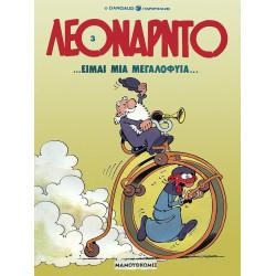 Λεονάρντο 03: Είμαι μια μεγαλοφυία