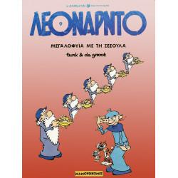Λεονάρντο 09: Μεγαλοφυία με τη σέσουλα