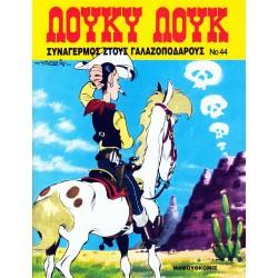 Λούκυ Λουκ 44 - Συναγερμός στους γαλαζοπόδαρους