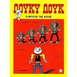 Λούκυ Λουκ 75 - Ο θρύλος της Δύσης
