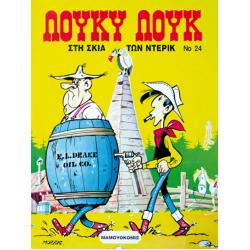 Λούκυ Λουκ 24 - Στη σκιά των Ντέρικ