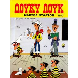 Λούκυ Λουκ 70 - Μαρσέλ Ντάλτον