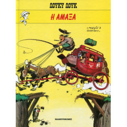 Λούκυ Λουκ HC # 10 - Η άμαξα