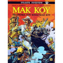 Μακ Κόυ 02: Το όνομά του είναι Μακ Κόυ