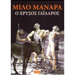 Μανάρα: Ο χρυσός γάιδαρος