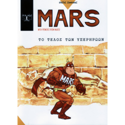 Mars - with power from Mars!: Το τέλος των υπερηρώων