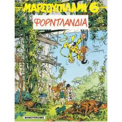 Μαρσουπιλάμι 06 - Φορντλάνδια