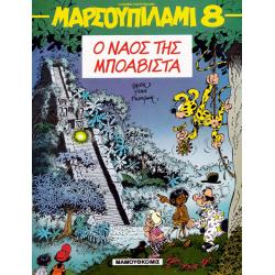 Μαρσουπιλάμι 08 - O ναός της Μποαβίστα