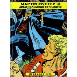 Μάρτιν Μύστερ 1: Αιματοβαμμένοι συνωμότες