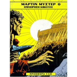 Μάρτιν Μύστερ 2: Επιχείρηση κιβωτός