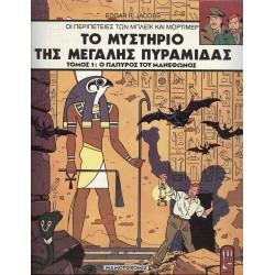 Μπλέικ και Μόρτιμερ 02: Το μυστικό της μεγάλης πυραμίδας (Τόμος 1)