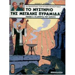 Μπλέικ και Μόρτιμερ 03: Το μυστικό της μεγάλης πυραμίδας (Τόμος 2)