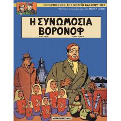 Μπλέικ και Μόρτιμερ 11: Η συνωμοσία Βορονόφ