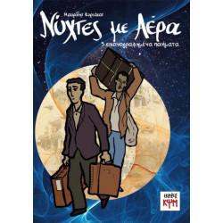 Νύχτες με Αέρα - 5 εικονογραφημένα ποιήματα ενάντια στο φασισμό