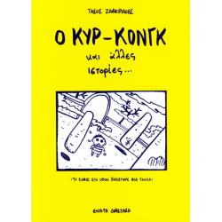 Ο Κυρ-Κονγκ και άλλες ιστορίες