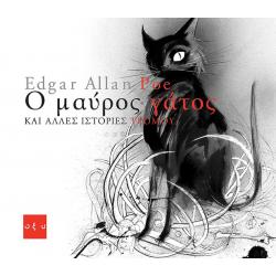 Ο Μαύρος Γάτος κι άλλες ιστορίες τρόμου