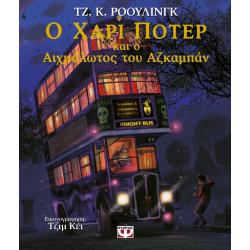 Ο Χάρι Πότερ και ο Αιχμάλωτος του Αζκαμπαν (εικονογραφημενη έκδοση)