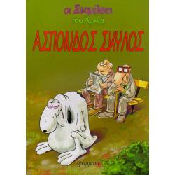 Οι συνομήλικοι 03 - Άσπονδος σκύλος