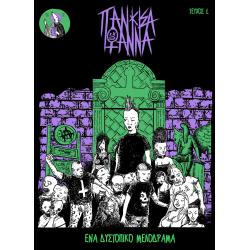 Πάνκισα Ιωάννα - Ένα δυστοπικό μελόδραμα (Τεύχος 1)