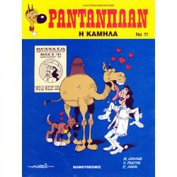 Ραντανπλάν 11 - Η καμήλα