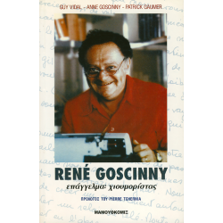 René Goscinny - Επάγγελμα: χιουμορίστας