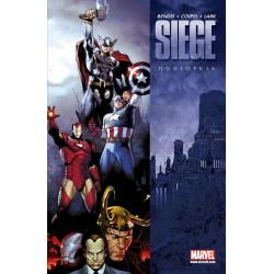Siege: Πολιορκία