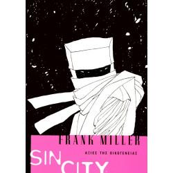 Sin City 05: Aξίες της οικογένειας