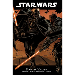 Star Wars: Darth Vader - Χρονικά της σκοτεινής πλευράς
