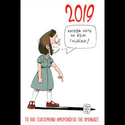 Σταύρος Κιουτσιούκης: Ημερολόγιο 2019
