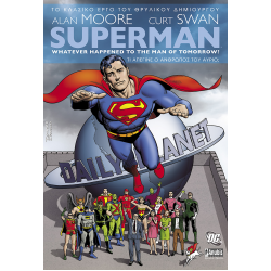 Superman: Τι Απέγινε ο Ανθρωπος του Αύριο;