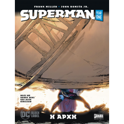 Superman: Year One – Η Αρχή