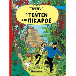 Τεντέν 01 - Ο Τεντέν και οι Πικάρος