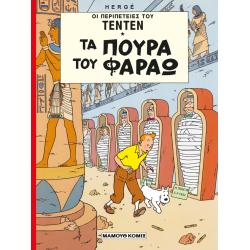 Τεντέν 09 - Τα πούρα του Φαραώ