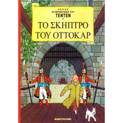 Τεντέν 13 - Το σκήπτρο του Οττοκάρ
