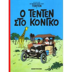 Τεντέν 22 - Ο Τεντέν στο Κονγκό