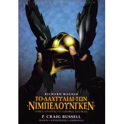 Το Δαχτυλίδι των Νιμπελούνγκεν 4: Το Λυκόφως των Θεών