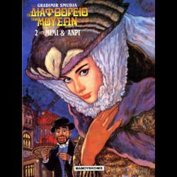 Το Διαφθορείο των Μουσών 02: Η Μιμή και ο Ανρί