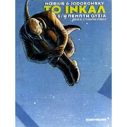 Το Ινκαλ 06: Η πέμπτη ουσία - Πλανήτης Ντιφούλ