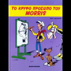Το κρυφό πρόσωπο του Morris - Σκληρό εξώφυλλο