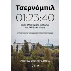 Τσερνόμπιλ 01:23:40: Όλη η αλήθεια για το δυστύχημα που άλλαξε την Ιστορία