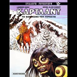 Τζόναθαν Κάρτλαντ 03: Το φάντασμα του Γουάχ-Κι