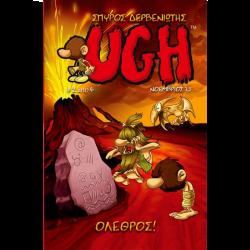 Ugh #2: Όλεθρος!