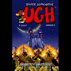 Ugh #3: Παιδιά του Ηφαιστείου!